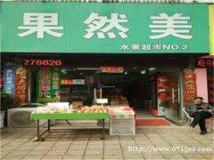 大畈村6组永安法庭水果店转让