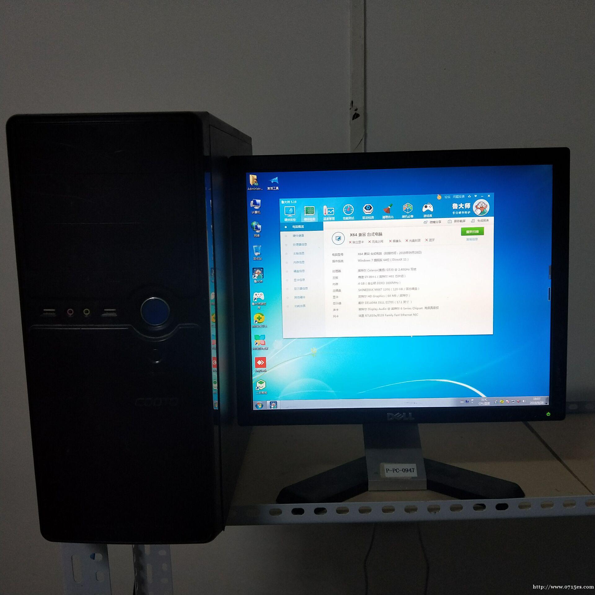 出售工作室自用电脑